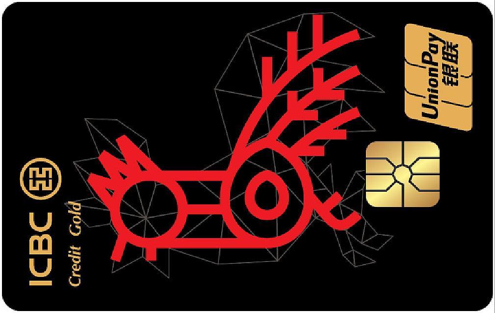 工银生肖信用卡(鸡)