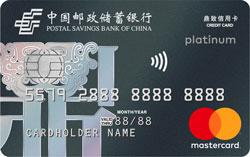 鼎致白金信用卡