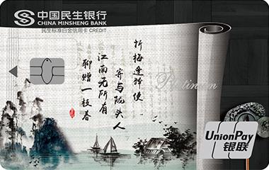 民生银行中国风主题信用卡白金卡