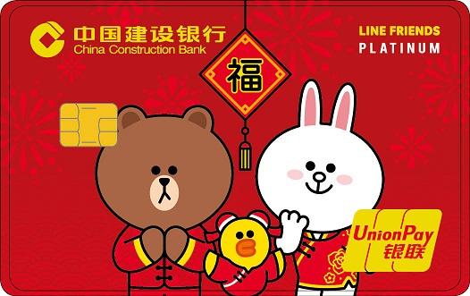 LINEFRIENDS粉丝信用卡