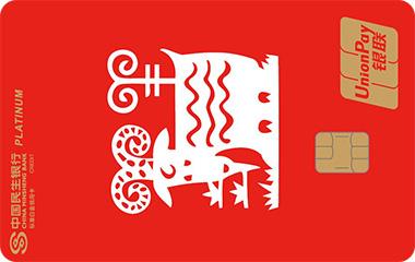 十二生肖主题信用卡-羊