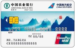 南航明珠联名信用卡(银联山版金卡)