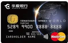 华夏精英环球信用卡•世界尊享卡