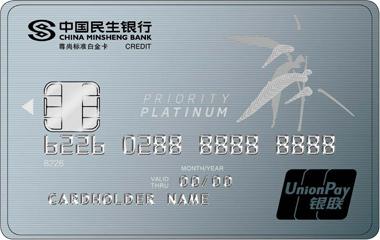 民生银行标准信用卡高端卡白金卡