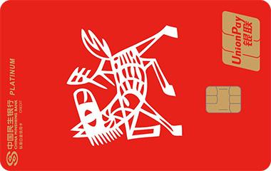 十二生肖主题信用卡-马