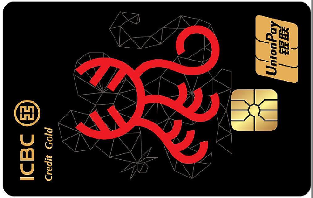工银生肖信用卡(鼠)