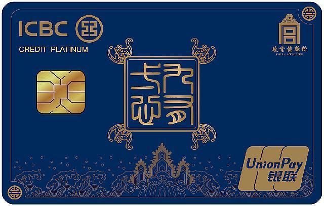 工银故宫信用卡(九有一心、蓝版、白金卡)