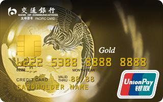 标准信用卡银联金卡