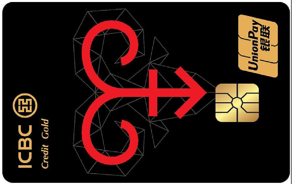 工银生肖信用卡(羊)