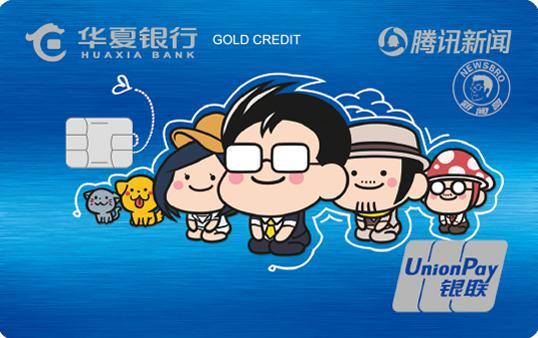 腾讯新闻xīn联名信用卡(锐E蓝)