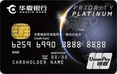 华夏精英环球信用卡•尊尚白金卡