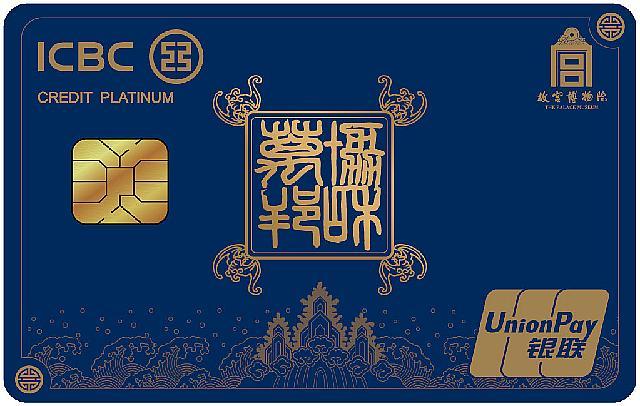 工银故宫信用卡(协和万邦、蓝版、白金卡)