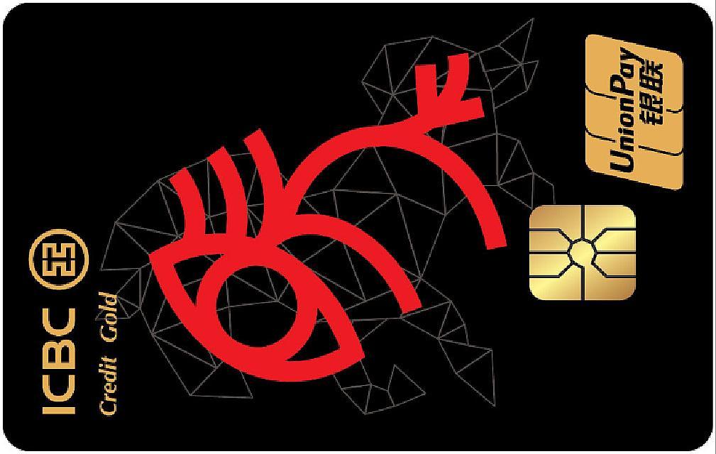 工银生肖信用卡(马)