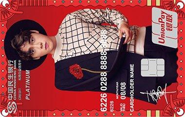 民生峰享标准白金信用卡(生日版)