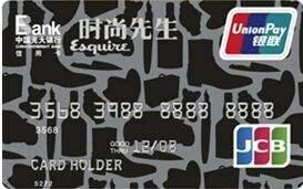 光大时尚先生联名信用卡