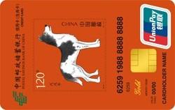 《戊戌年》生肖票