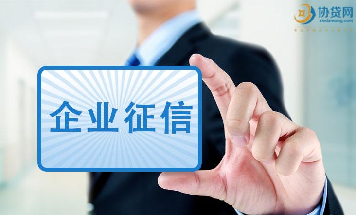 企业征信信用记录-协贷网.jpg