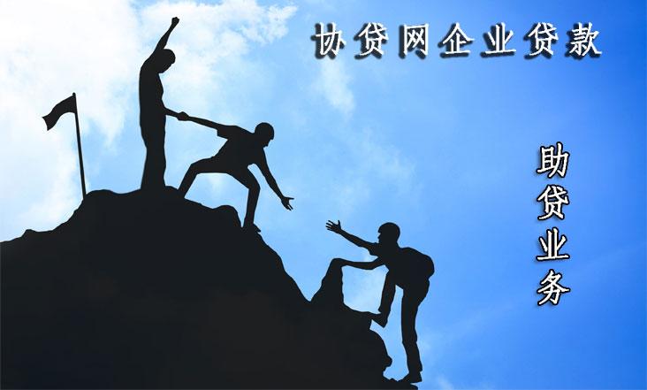 协贷网助贷业务.jpg