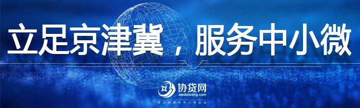 协贷网服务中小微企业贷款京津冀.png