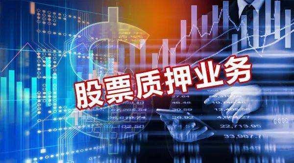 协贷网股票质押业务.jpg