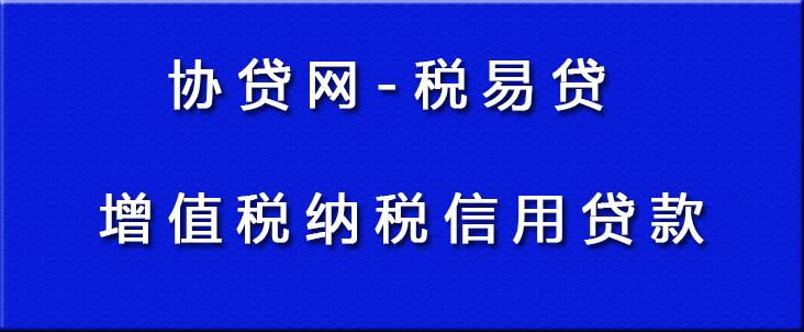 协贷网-增值税纳税信用贷款-税易贷.jpg