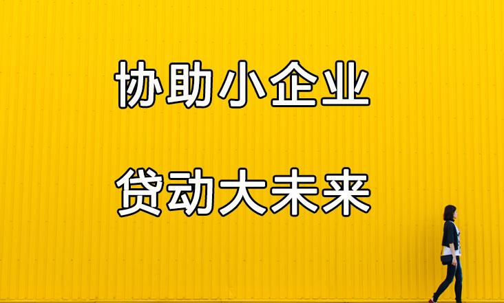 协贷网贷款个人企业贷款