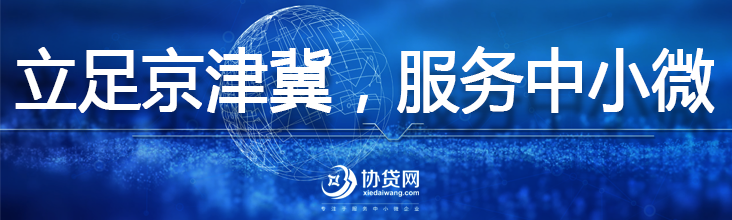 服务中小微企业京津冀.png