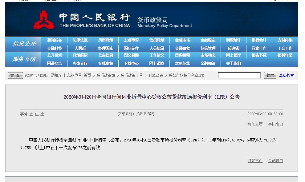 2020年3月20日LPR-协贷网.png
