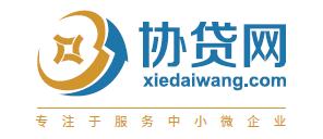 协贷网专注于服务中小微企业.png