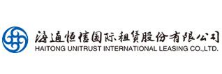 海通恒信国际租赁股份有限公司